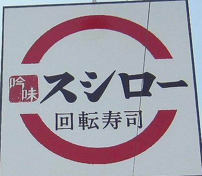 susiro.jpg